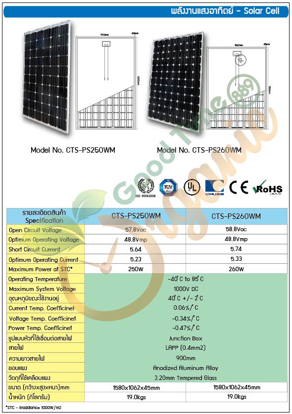 กู๊ด ไทม์ 889 ออร์แกนิค - Monocrystalline Silicon Solar Cells250W-260W