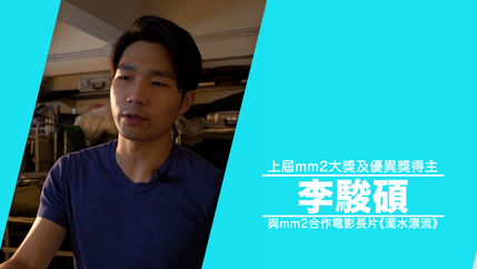 上屆mm2大獎 及 評審大獎得主 李駿碩