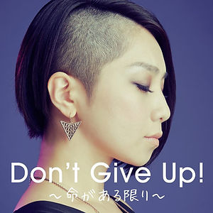 Don't give up jecket cover.jpg