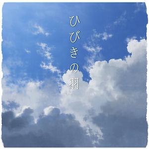 ひびきの羽 ジャケットイラスト_RGB.jpg