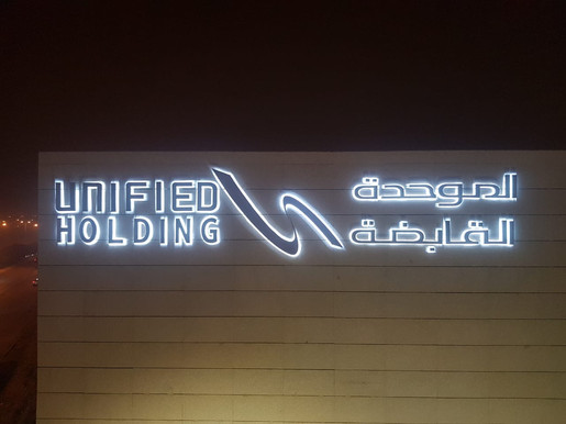 Le Signs work In Riyadh Saudi Arabia Neon Signs work In Riyadh Saudi Arabia signage Banner Flex  printing work In Riyadh Saudi Arabia Vniyl sticker branding poster signs work In Riyadh Saudi Arabia