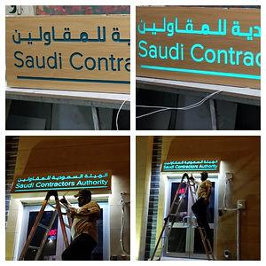 Saudi contractor Signage.jpg