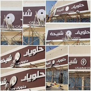 saudi signage (5).jpeg