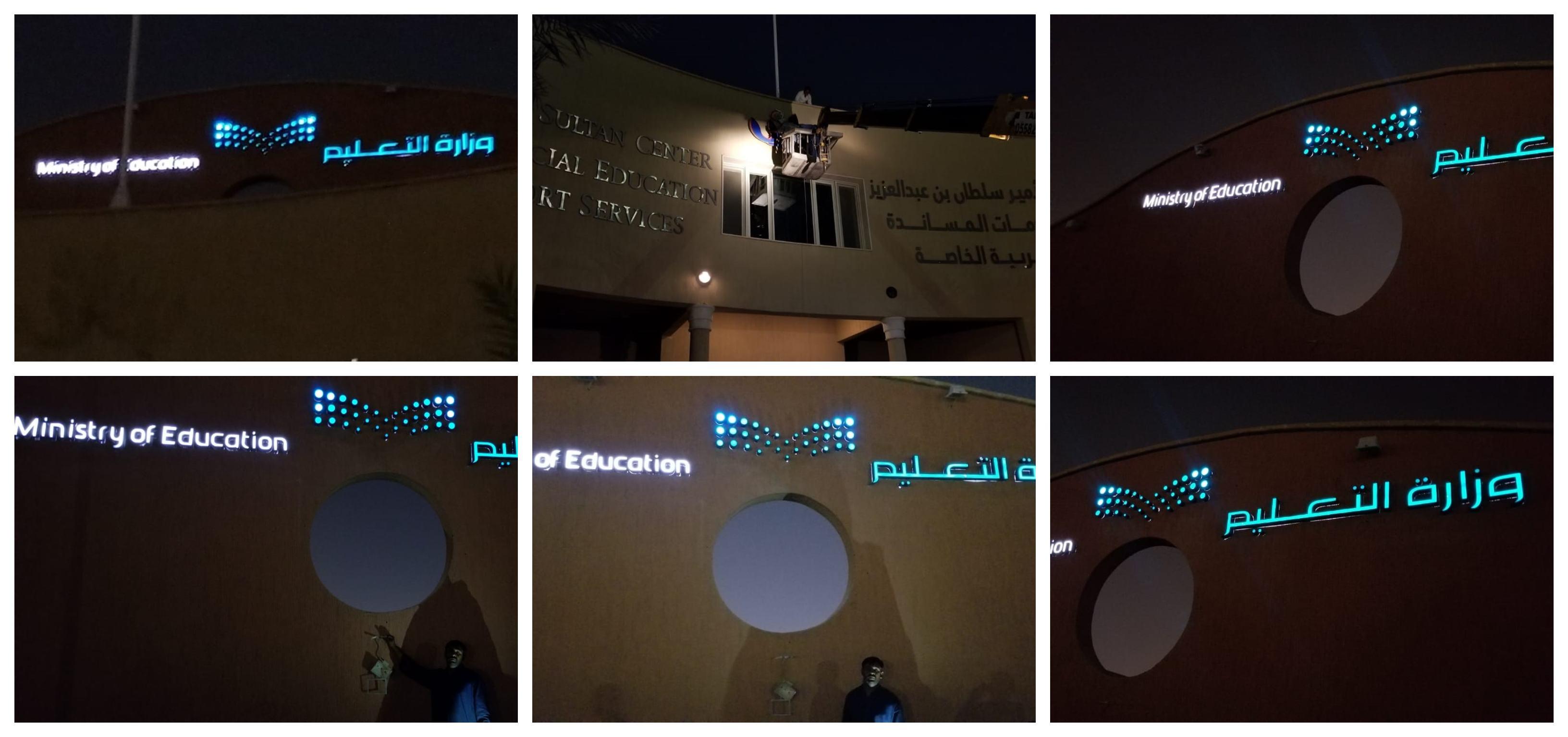 ministry of education.jpg