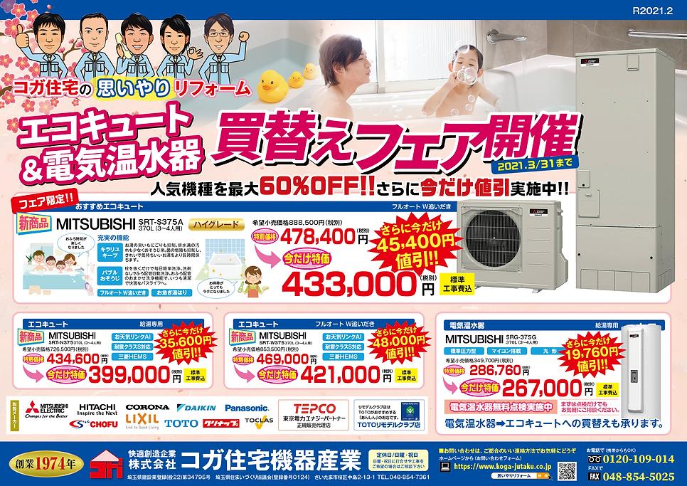 コガ住宅レギュラー202101_表面(外側).png