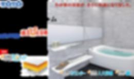 水廻りリフォーム 浴室