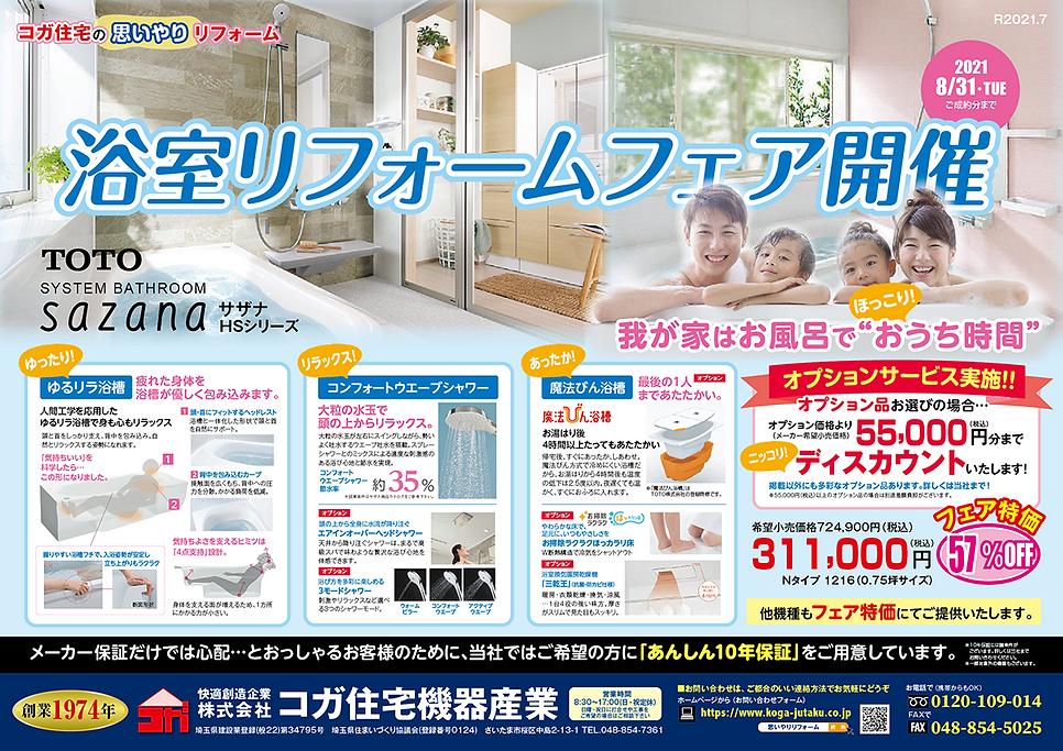 コガ住宅レギュラー202107_表面(外側) .png