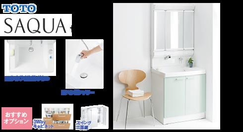 水廻りリフォーム 洗面化粧台