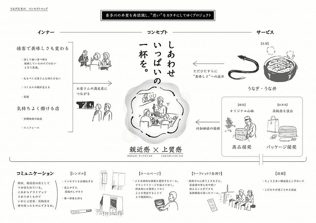 web_kitagawa_11.jpg