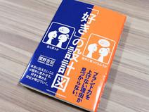 「好き」の設計図|書籍紹介