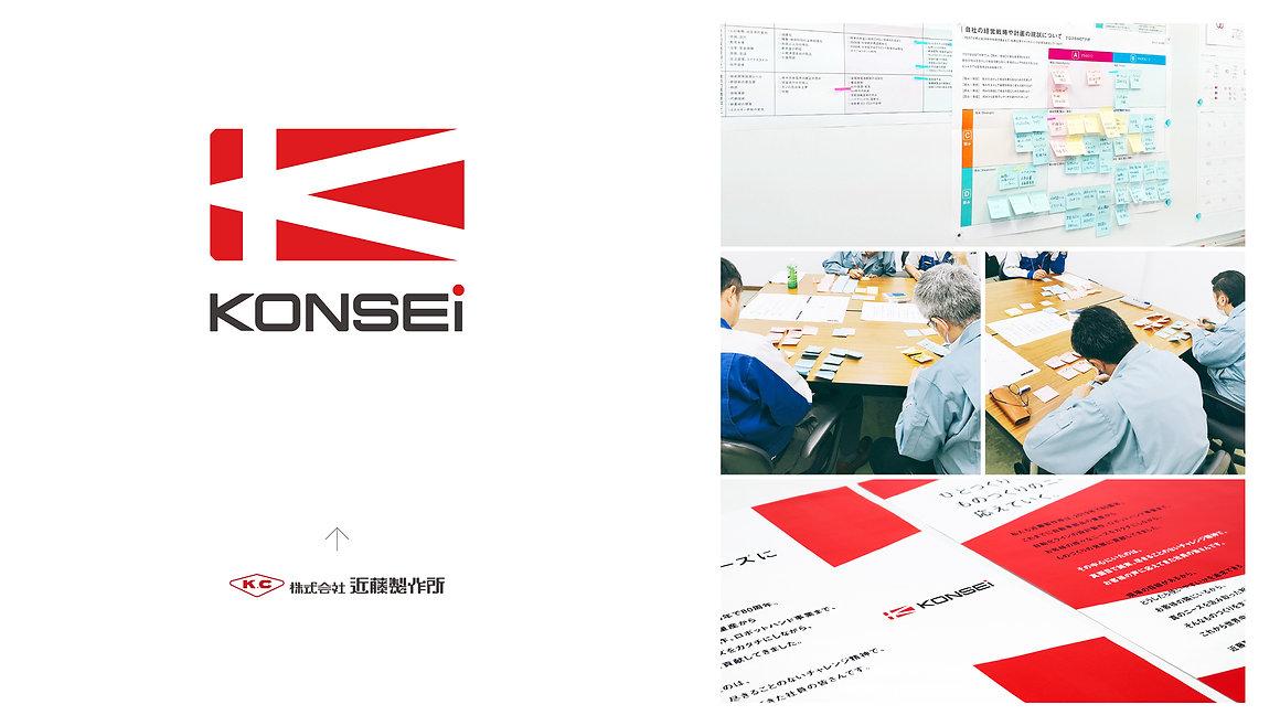 konsei_02.jpg