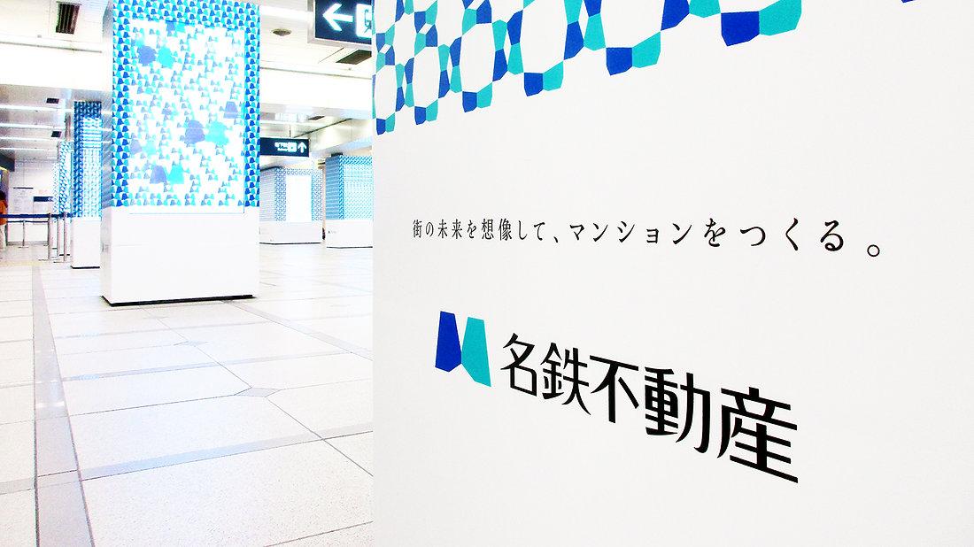 web_meitetsufudosan_28.jpg