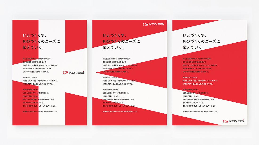 web_konsei_07-09_02.jpg