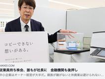 従業員持ち株会、誰もが社長に 金融機関も後押し|日本経済新聞