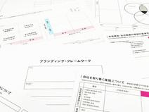 企業リブランディング始動|S project_Vol.01