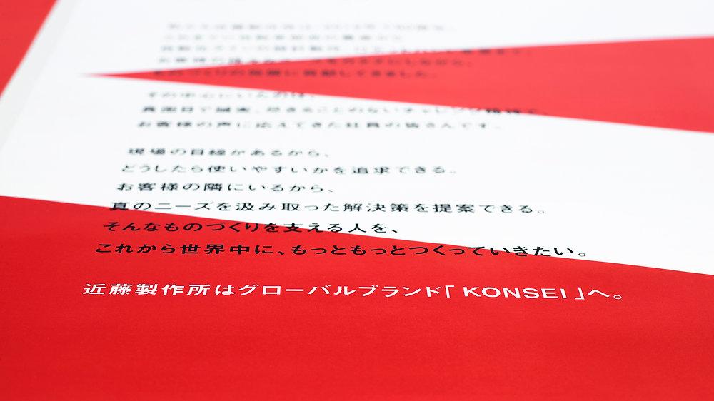 web_konsei_04.jpg