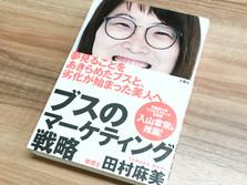 ブスのマーケティング戦略|書籍紹介