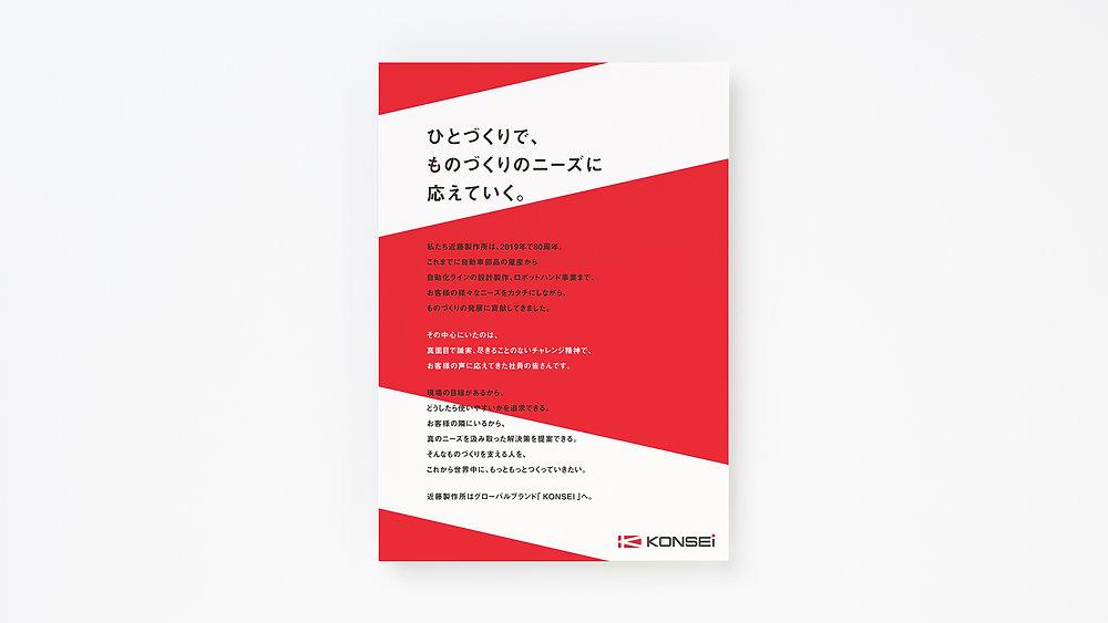 web_konsei_09.jpg
