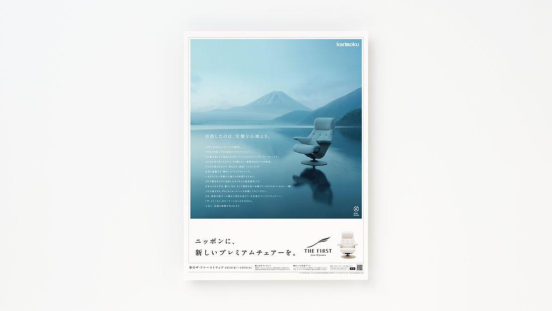 web_karimoku_np15d_tate.jpg