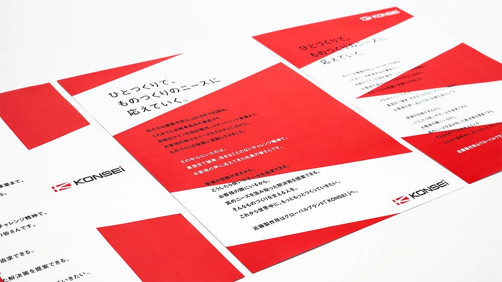 web_konsei_06.jpg