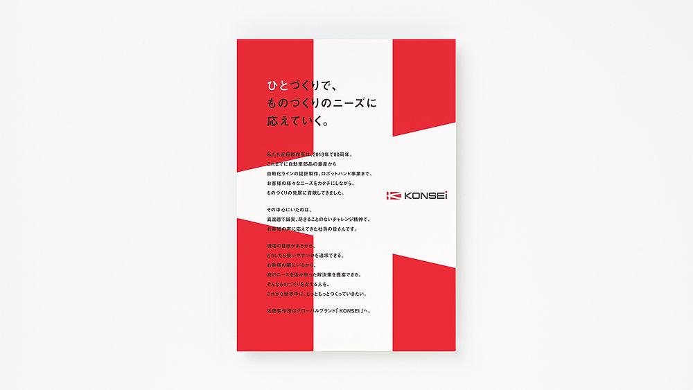 web_konsei_07.jpg