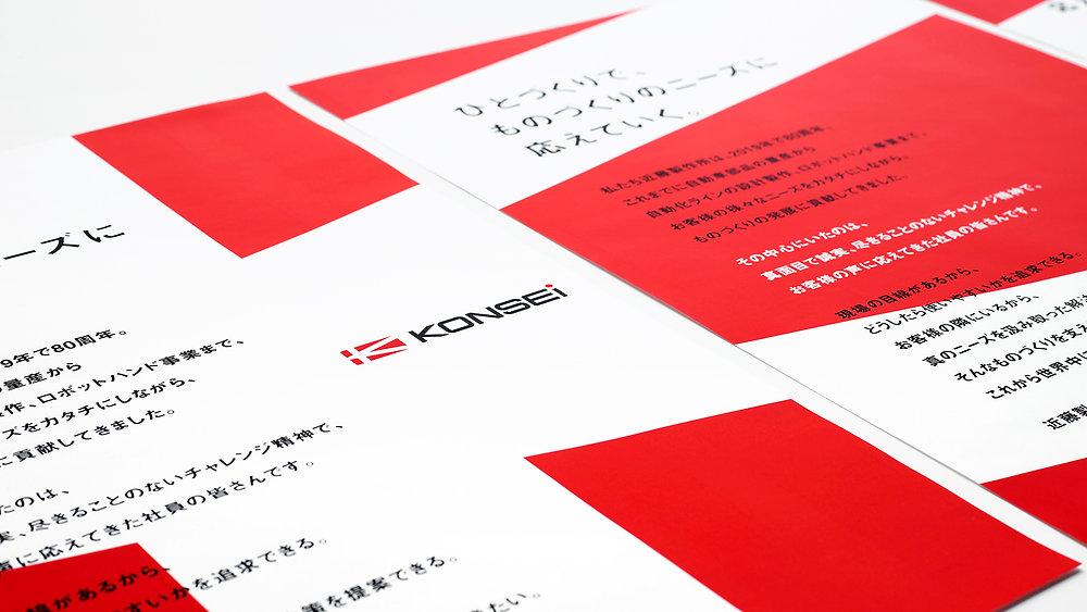 web_konsei_01.jpg