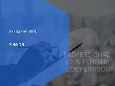 마케팅 전문기업 회사소개서