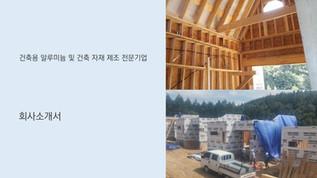 건축 자재 회사소개서