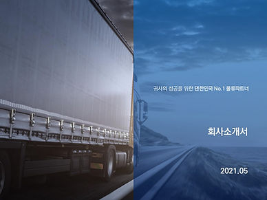 물류 운송 회사소개서