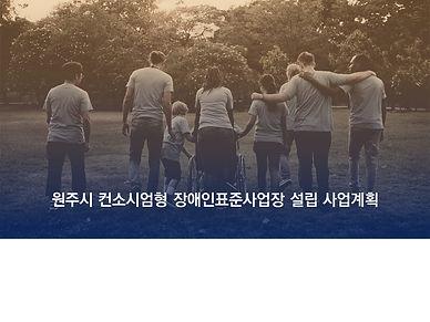 표준사업장 설립 발표자료