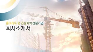 건설화학 회사소개서