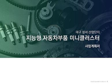 자동차부품 발표자료