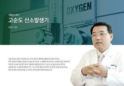 산소발생기 제품소개서