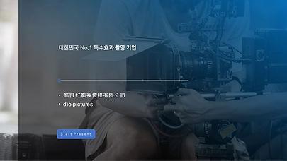 특수효과 촬영 회사소개서