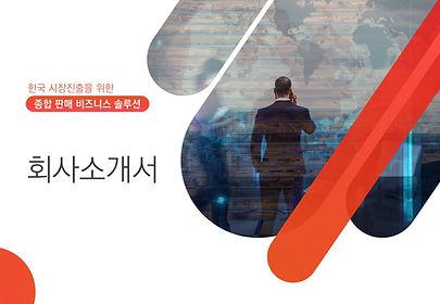 한국시장 진출 회사소개서