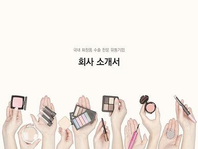 코스메틱 회사소개서