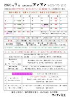 9月の営業日カレンダーです