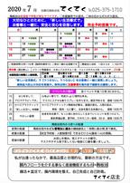 7月の営業カレンダーです。