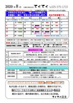 8月営業カレンダーです。