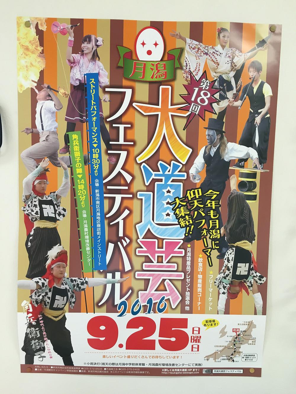 今年の大道芸フェスティバルのポスター
