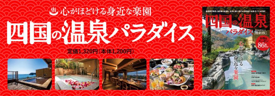 2104温泉パラダイス_e-komachiバナー(750×261).jpg