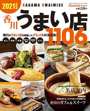 香川うまい店2021.jpg
