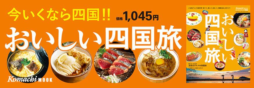 おいしい四国旅2020_バナー_修正(750×261).jpg