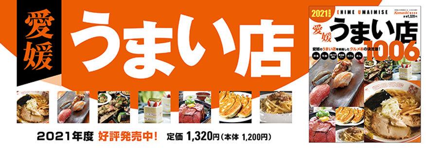 2103【生活】49525-愛媛うまい店サインボード(750×261).jpg