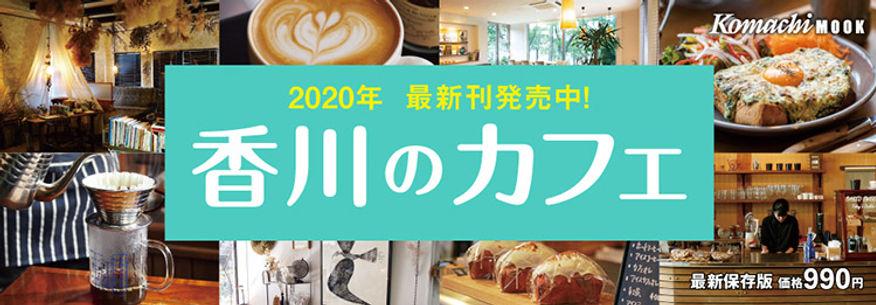 カフェ2020_バナー_修正(750×261).jpg