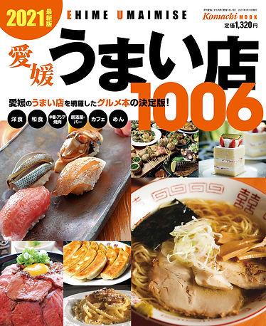 愛媛うまい店2021.jpg