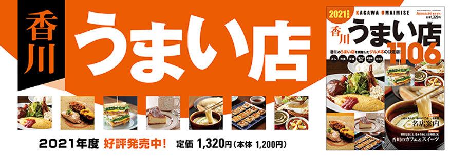 2103【生活】49525-香川うまい店サインボード(750×261).jpg
