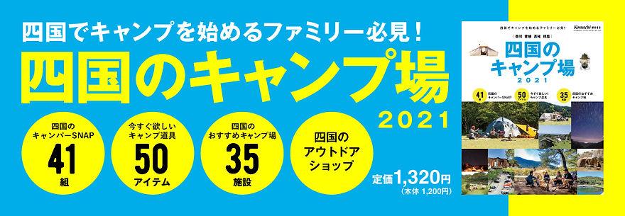2105【生活】52276-四国のキャンプ場-e-Komachi用バナー(101