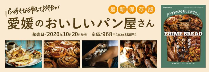 愛媛のおいしいパン屋さん_e-komachiトップバナー(750×261).jp
