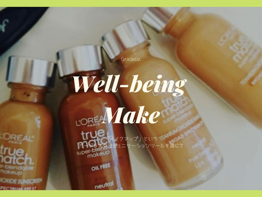 Well-being Make〜「メイクアップ」というボーダレスなコミュニケーションツールを通じて〜